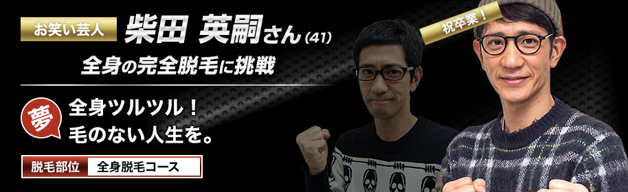 柴田 英嗣さんの挑戦