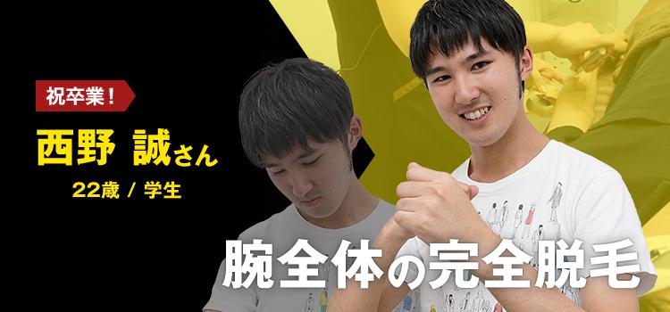 西野 誠さんの挑戦