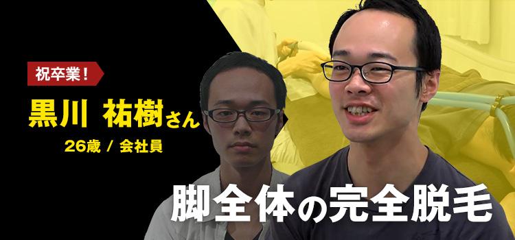 黒川 祐樹さんの挑戦