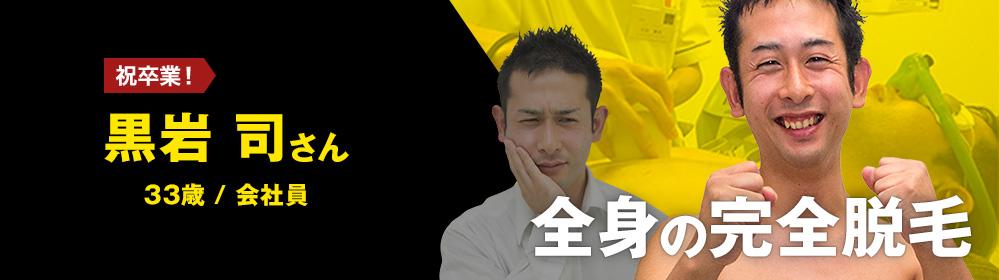 黒岩 司さんの挑戦