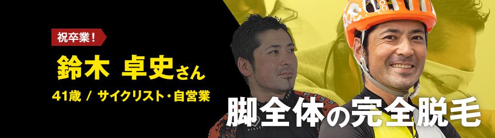 鈴木 卓史さんの挑戦