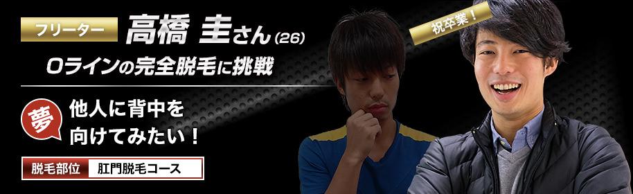 高橋 圭さんの挑戦