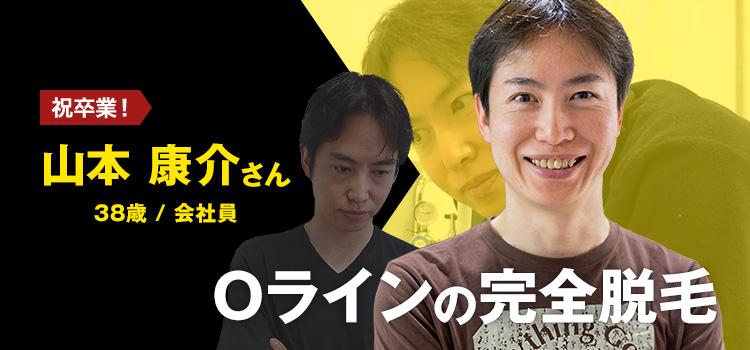 山本 康介さんの挑戦