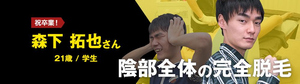 森下 拓也さんの挑戦