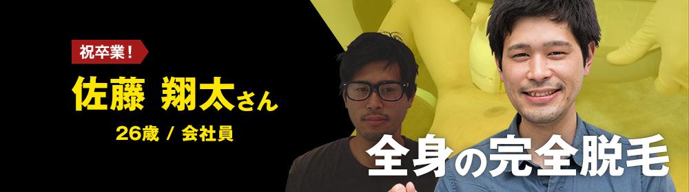 佐藤 翔太さんの挑戦