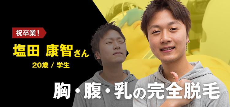 塩田 康智さんの挑戦