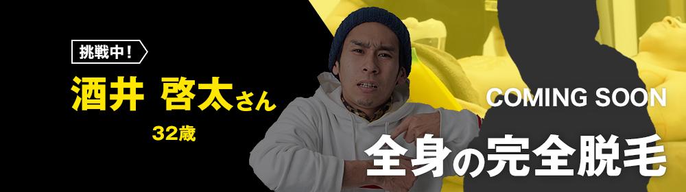 酒井 啓太さんの挑戦